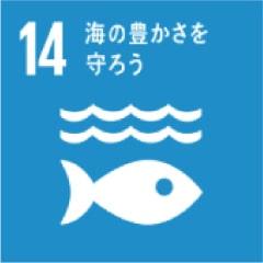 海の豊かさを守ろう