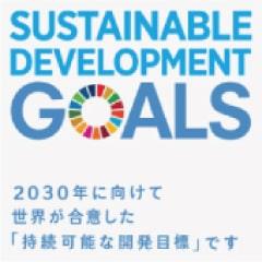 2030年に向けて世界が同意した「持続可能な開発目標」です