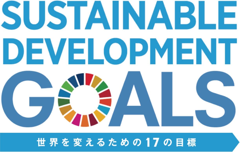 Sustanable Development Goals 世界を変えるための17の目標